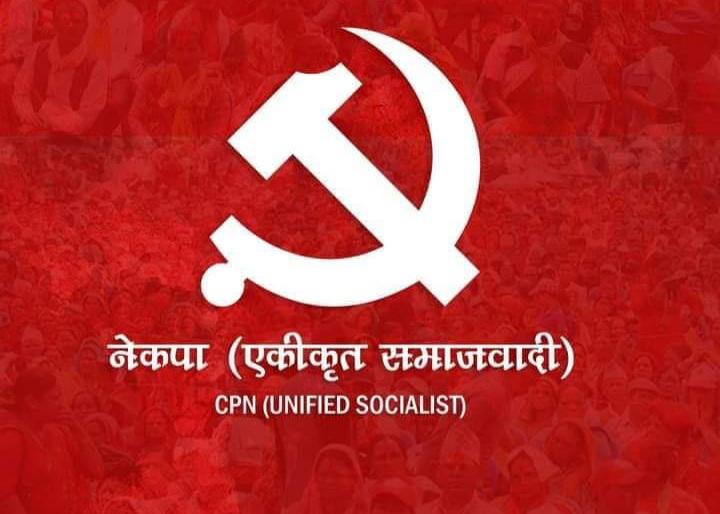 कम्युनिस्ट आन्दोलनको क्रान्तिकारी पुनर्गठनमा सामेल हौं : नेकपा एसमाजवादी