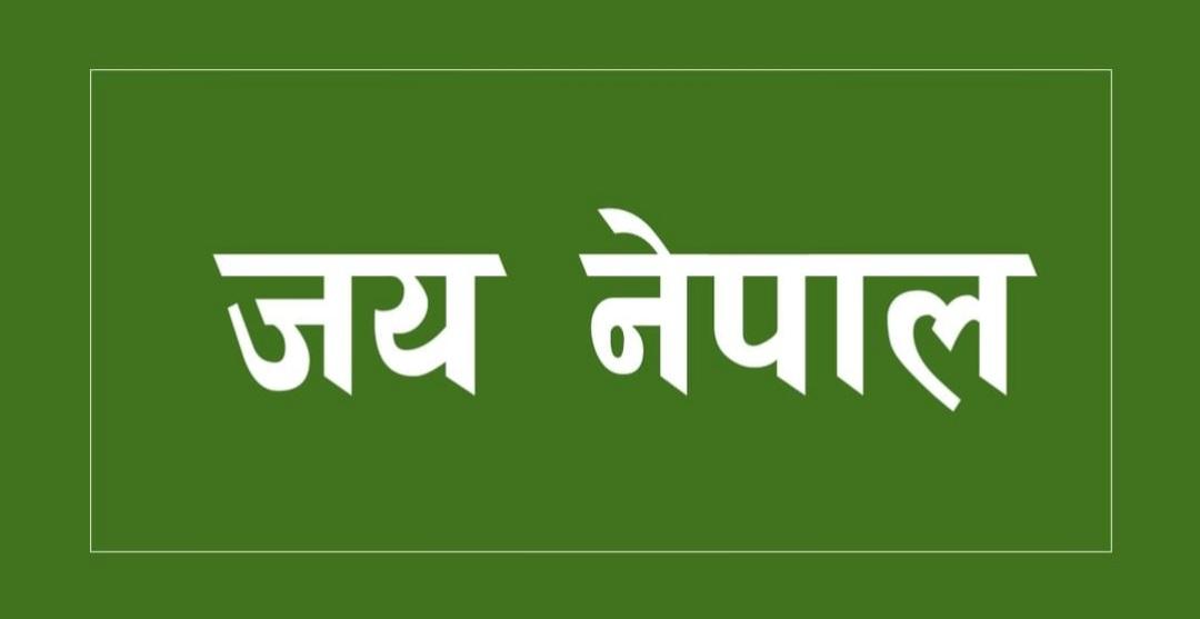 जय नेपाल शब्दबारे रोचक इतिहासः बि. सं. १९९७ र सात सालको क्रान्तिमा घन्किएको जय नेपाल संविधानमै राख्न दबाब